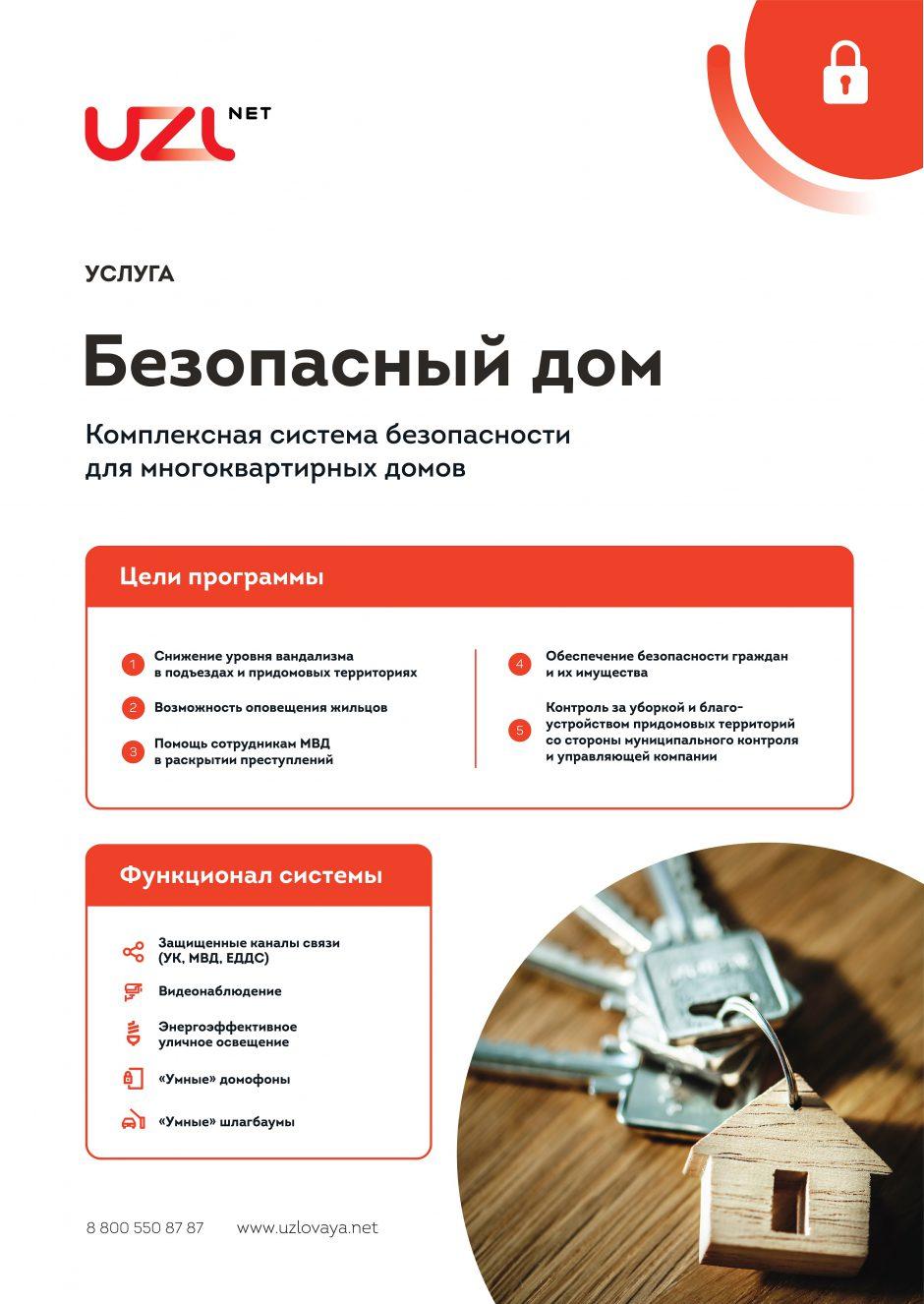 uzlbezopasnyi_774_goroda1_montazhnaya_oblast_12
