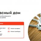siteuzl_bezopasnyi_774_dom_montazhnaya_oblast_1