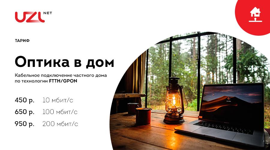optika_v_dom_dekabr